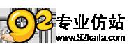 92开发-专注服务器托管18年