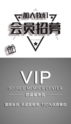 VIP程序专区